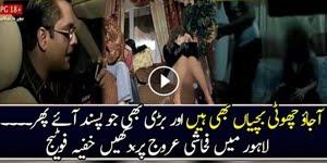 Lahore Mein Fahashi Urooj Par Dekhein Kia Horaha hai