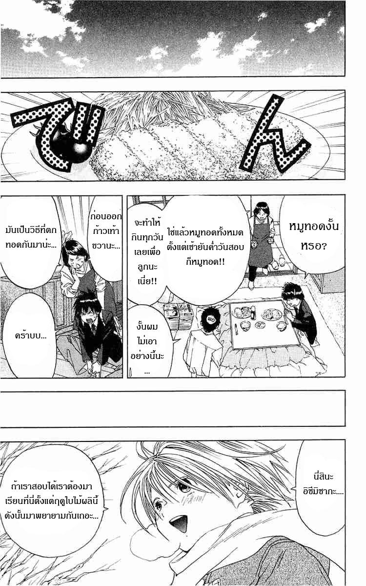 อ่านการ์ตูน Ichigo100 12 ภาพที่ 17
