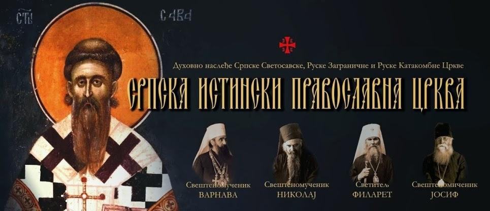 Српска ИПЦ