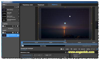 ProShow Producer 7.0.3527 - Параметры слайда
