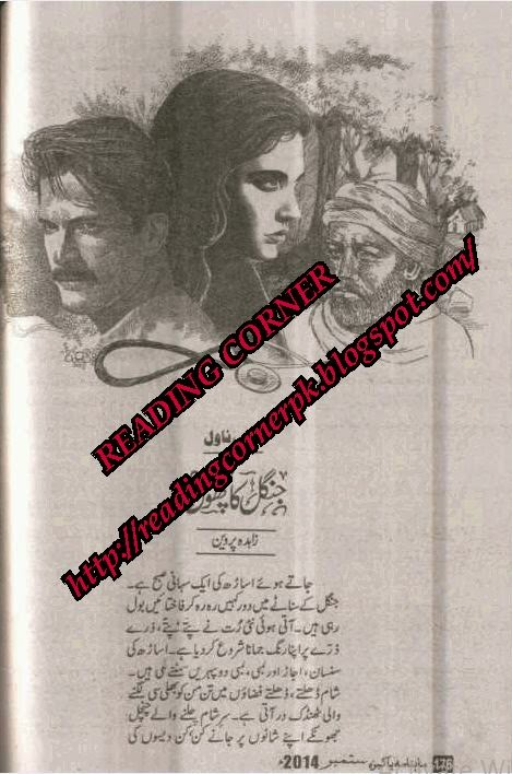 Jungle ka phool by Zahida Parveen Episode 1 to 7 Online Reading