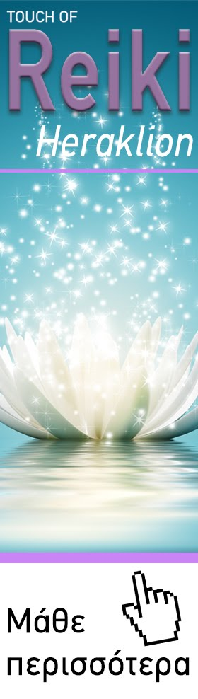 Reiki στο Ηράκλειο! Ώρα για χαλάρωση, ευεξία, ανάπτυξη θετικών συναισθημάτων...