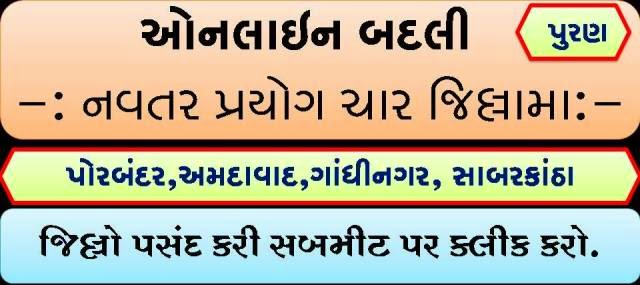 http://www.stt.ptcgujarat.org/User_District.aspx