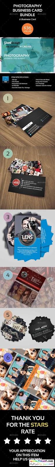 تصميمات الكروت الشخصية رقم Business cards 27 بحجم 60 ميجا بايت