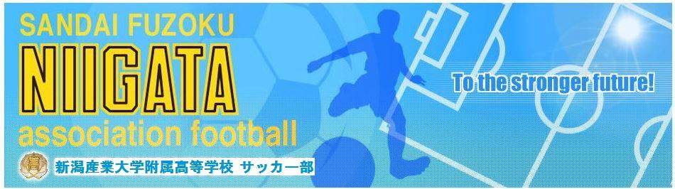 新潟産業大学附属高等学校サッカー部