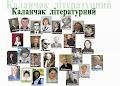"Альманах ""Каланчак літературний"""