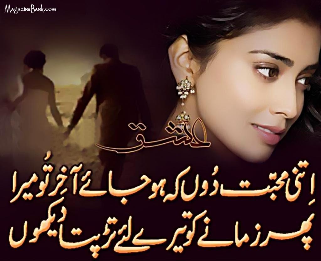 Urdu Love Poetry Sad Poetry in Urdu About Love