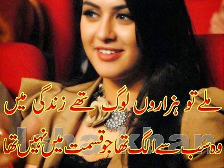 Heart Touching Romantic urdu Poetry
