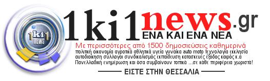 ΕΝΑ ΚΙ ΕΝΑ news Θεσσαλία