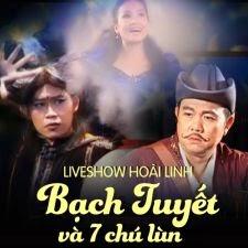Liveshow Hoài Linh: Bạch Tuyết Và Bảy Chú Lùn (2014)