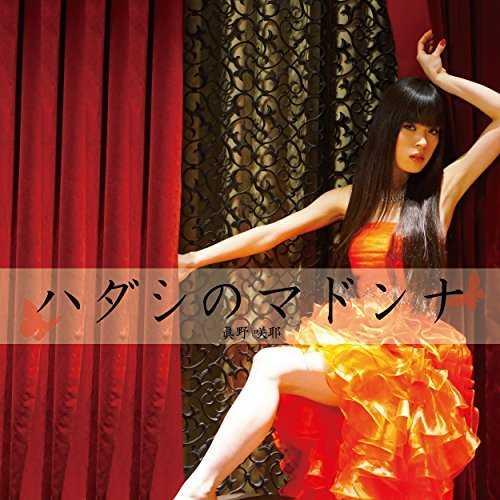 [Single] 眞野咲耶 – ハダシのマドンナ (2015.07.08/MP3/RAR)