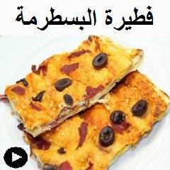 فيديو فطيرة البسطرمة و البيض و الجبنة الرومي