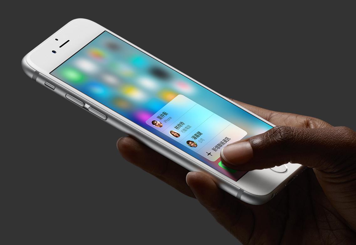如何調整 iPhone 6s 3D Touch 壓感靈敏度