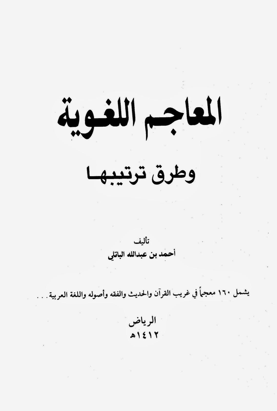 المعاجم اللغوية وطرق ترتيبها - أحمد بن عبد الله الباتلي pdf