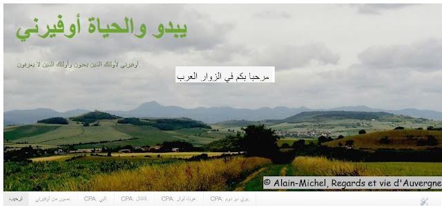 Bienvenue aux visiteurs Arabes