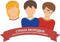 """Детское общественное движение """"Страна молодых"""""""