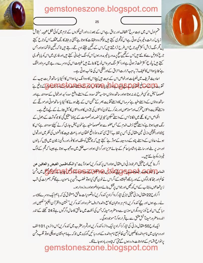 Agate (Aqeeq) Gem Stone in Urdu-English Specifications | Gem Stones ...