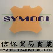 信保貿易實業股份有限公司