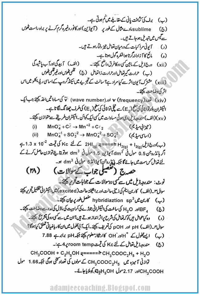 Chemistry-urdu-2010-past-year-paper-class-XI