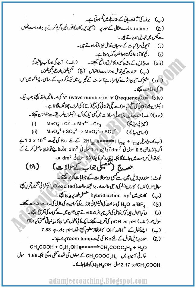 urdu essays for class 4