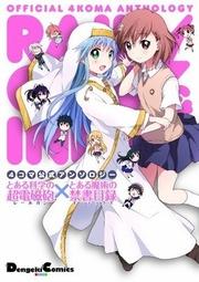 4-koma Koushiki Anthology - Toaru Kagaku no Railgun x Toaru Majutsu no Index Manga