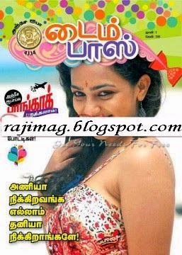 NANAYAM VIKATAN PDF FREE DOWNLOAD