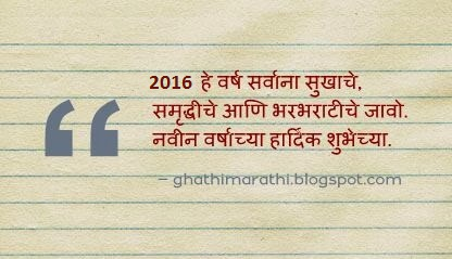 Happy New Year 2016 in Marathi 1