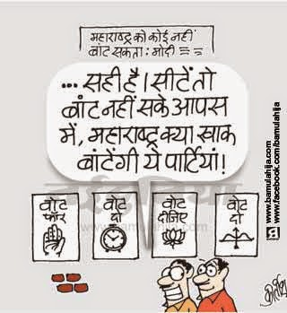 maharashtra, election cartoon, congress cartoon, bjp cartoon, shivsena, ncp cartoon, cartoons on politics, indian political cartoon