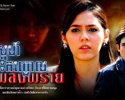 [ Movies ] ស្នេហ៍ពុះកញ្រ្ចោល Snae Phous Konshrol [112 End] - Khmer Movies, ភាពយន្តថៃ - Movies, Thai - Khmer, Series Movies - [ 112 part(s) ]