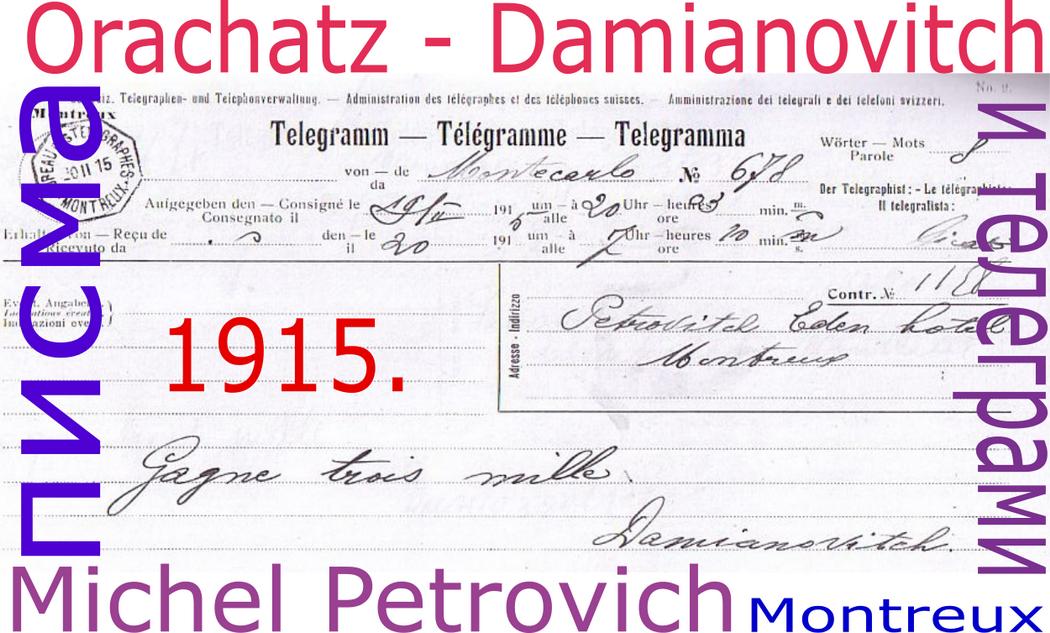 Телеграми и писма Damianovitcha
