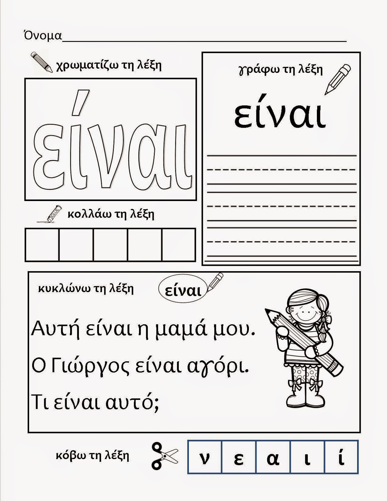Greek Worksheets – Greek Alphabet Worksheet