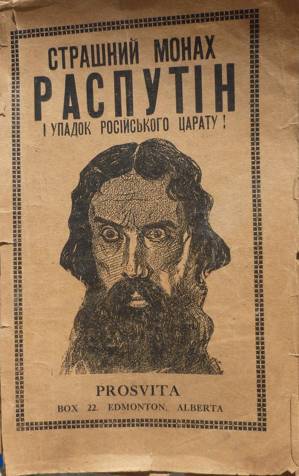 Страшный монах Распутин