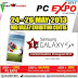 "PC Expo 2013 ""Like, Share & Win"" Contest: Win Samsung GALAXY S4!"