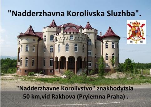 """Mizhnarodnyi bloher """"Nadderzhavnoi  Korolivskoi Sluzhby""""."""