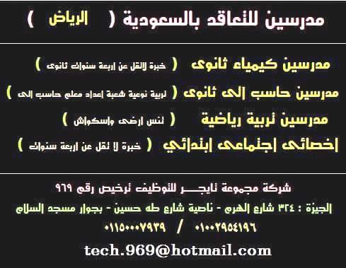 للتعاقد الفورى معلمين للمملكة العربية السعودية لكبرى مدارس الرياض للعام 2015 / 2016