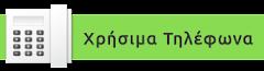 ΧΡΗΣΙΜΑ ΤΗΛΕΦΩΝΑ ΣΑΜΟΥ