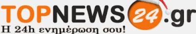 http://www.topnews24.gr/