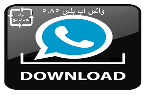 واتس اب بلس 5.85 اخر اصدار تحميل واتس بلس watsabplus 5.85