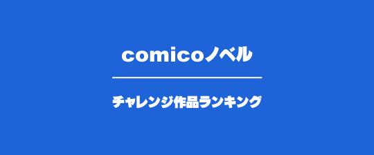 comicoノベルチャレンジ作品ランキング