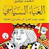 تحميل كتاب الغباء السياسي لـ محمد توفيق pdf
