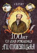100 лет А.И. Солженицыну