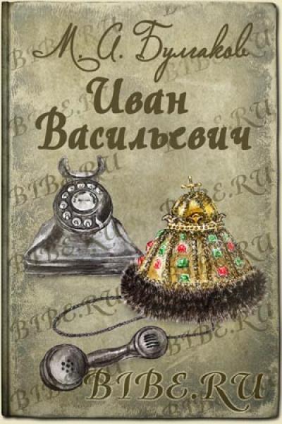 Купить по скидке иван васильевич (570508) в магазине autoshtampcomua