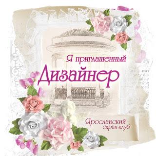 ПД в Ярославсом СК