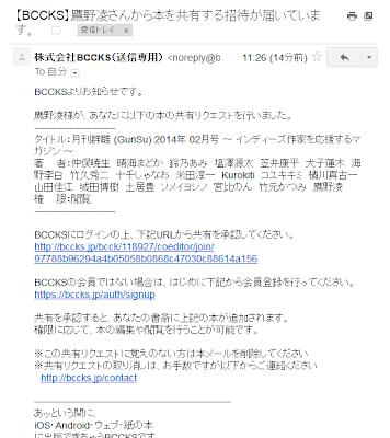 「【BCCKS】鷹野凌さんから本を共有する招待が届いています」というタイトルのメール