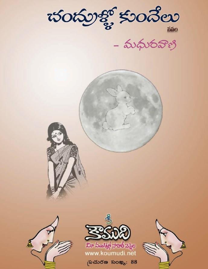 http://www.koumudi.net/books/koumudi_chandrullo_%20kundelu.pdf