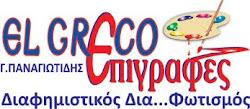 ELGRECO ΕΠΙΓΡΑΦΕΣ