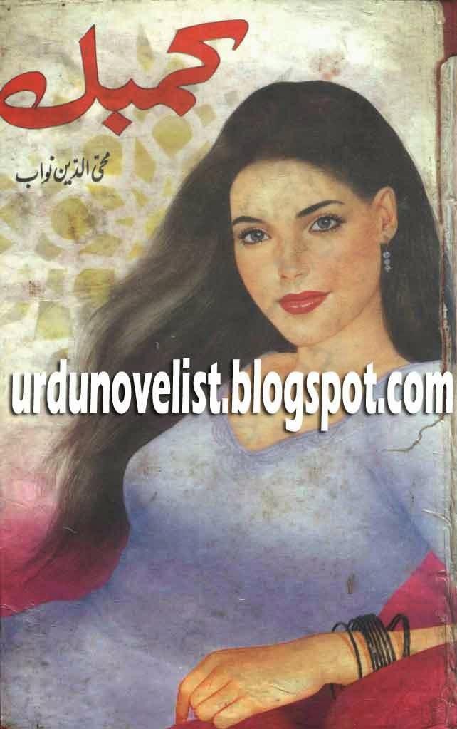 Kambal By Mohiuddin Nawab Read Online