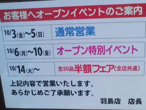 オープンイベント案内 あみやき亭羽島店