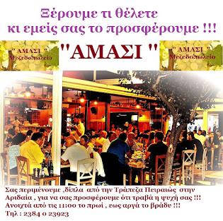 ΜΕΖΕΔΟΠΩΛΕΙΟ        '' ΑΜΑΣΙ ''