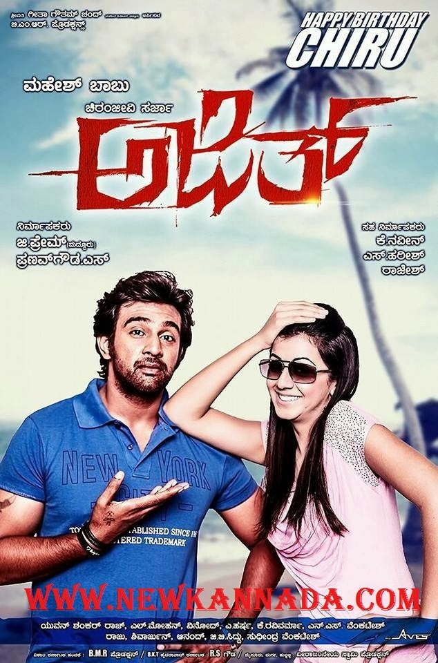 Ajith (2014) Kannada Mp3 Songs Download